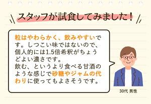米麹の甘酒糀屋のあま酒(濃縮タイプ)10個セット【芋川糀店】