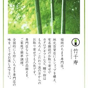 竹千寿6本セット(竹ちまき、桜おこわ、鶏ごぼうおこわ、穴子おこわ、鯛バジルおこわ、かちえびおこわ)【竹千寿】