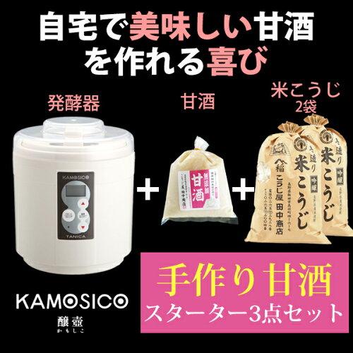 タニカ 発酵器 KAMOSICO (カモシコ) KS-12W アイボリー 米こうじ700g×2 米麹の甘酒 500g セット...
