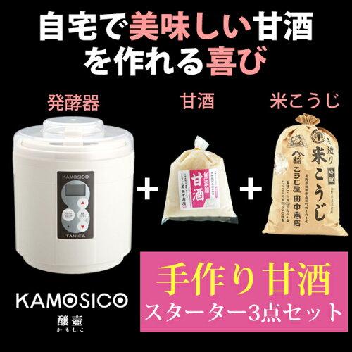 タニカ 発酵器セット KAMOSICO (カモシコ) KS-12W 米こうじ700g 米麹の甘酒 500g セット【こうじ...