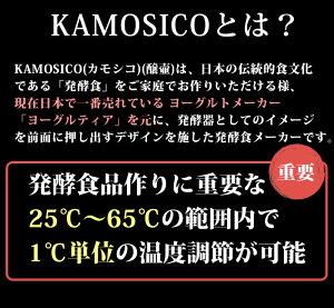 タニカ発酵器KAMOSICO(カモシコ)KS-12Wアイボリー米こうじ700g×2米麹の甘酒500gセット【こうじ屋田中商店】