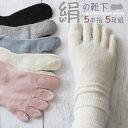 [選べる5足セット] 絹の靴下 5本指 5足組 シルクソックス 天然繊維 レディース メンズ 吸湿 放湿 絹 綿 まとめ買い シルク 冷え取り靴下 洗い替え 送料無料