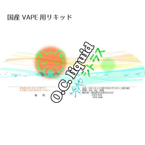 国産VAPE用リキッド O.C.リキッド 電子タバコ VAPEにご使用いただけます 50ml 冷やシトラス ゆず日記 FRIS1