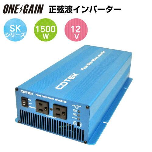 COTEK コーテック 正弦波インバーター/SK1500-112【インバーター インバーター 1500w インバーター...