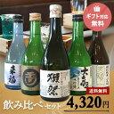 日本酒 ギフト 【送料込・ギフト対応無料!】大人気の獺祭(だ...