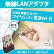 無線LANアダプター USB ワイヤレス 無線LAN子機 無線LAN 子機 高速 WPS ボタン 搭載 USB2.0 挿すだけ USBアダプター アダプタ コネクタ 11n 11g 11b LAN 80211N [RV]