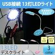 送料無料 デスクライト USB LED 13球 13灯 フレキシブル アーム スタンド 電源スイッチ USBライト LEDライト フレキシブルアーム 照明 卓上 パソコン 読書 机 USL-006ST [RV]