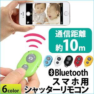 スマホ Bluetooth リモコンシャッター iPhone6 Android 対応 セルカ棒…