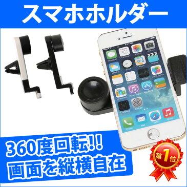 送料無料 スマホホルダー 車載ホルダー エアコン吹出口 取付Plus iPhone7 iPhone7Plus iPhone6 iPhone6Plus 車 角度 自在 スタンド カーホルダー カー用品 スマートフォン アイフォン ER-MTAC