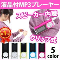MP3プレーヤー 本体 スピーカー 内蔵 液晶付 充電式 microSD 32GB 対応 MP3プレイヤー MP3 プレ...