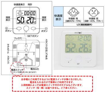 デジタル温湿度計 温湿度計 温度計 湿度計 時計機能 温度 測定器 置きスタンド マグネット フック穴付き 熱中症 予防 お肌のうるおい チェック おしゃれ ★1500円 ポッキリ 送料無料