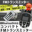 FMトランスミッター Bluetooth シガーソケット 車載 ハンズフリー リモコン 通話 充電 MP3 音楽 SDカード USB スマホ スマートフォン カーアクセサリー ★2000円 送料無料 ポッキリ BT-02★ fmトランスミッター [RV]