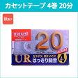 [3500円以上で送料無料][宅配便配送] UR-20L4P_H 日立 マクセル カセットテープ 4巻 20分 おけいこ 英会話に。はっきり録音! maxell