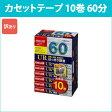 [3500円以上で送料無料][宅配便配送] UR-60L10P(N)_H 日立 マクセル カセットテープ 10巻 60分 おけいこ 英会話に。はっきり録音! maxell