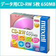 [3500円以上で送料無料][宅配便配送] CD-RW74MIX1P5S 日立 マクセル データ用CD-RW 650MB 5枚4倍速 印刷不可5mmプラケース カラーミックス maxell