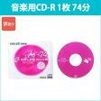 [3500円以上で送料無料][宅配便配送] CDRA74C.PK1P_H 日立 マクセル 音楽用CD-R 1枚 74分 10mmケース ルミナスレーベル ピンク maxell