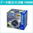 [3500円以上で送料無料][宅配便配送] CDR700S.1P20S 日立 マクセル データ用CD-R 20枚 48倍速 700MB 5mmケース maxell