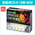 [3500円以上で送料無料][宅配便配送] CDRA80PMIX.S1P10S_H 日立 マクセル 音楽用CD-R 10枚 80分 カラーミックス maxell