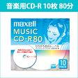 [3500円以上で送料無料][宅配便配送] CDRA80WP.10S 日立 マクセル 音楽用CD-R 10枚 プリンタブル 80分 5mmケース maxell
