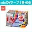 訳あり [3500円以上で送料無料][宅配便配送] DVM60MIXA.3P_H 日立 マクセル miniDVビデオテープ 3巻 60分 カラーミックス maxell