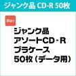 [3500円以上で送料無料][宅配便配送] CDR50P_J ジャンク品 CD-R 50枚 プラケース入り