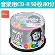 [3500円以上で送料無料][宅配便配送] CD-R 50枚 スピンドル 音楽用 80分 maxell 日立マクセル インクジェットプリンター非対応 カラーミックス CDR CDRA80MIX.50SP [RV]