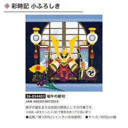 彩時記・小ふろしき・端午の節句・No.054403