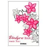 【本(曲集)】ヴィオリラ ブック1 CD付