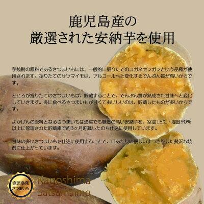 よかげん原酒芋焼酎神川酒造36度720ml