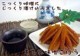 【お漬物】もろみ味噌ごぼう210g  ごぼう 鹿児島 九州 お漬物 おおすみファーム10P03Sep16