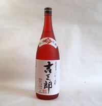 【完全オリジナル安納芋焼酎】吉三郎きちさぶろう1800ml