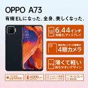 日本正規品 メーカー保証 OPPO A73 SIMフリー版 Android simfree スマホ 本体 新品 軽量 使いやすい アンドロイド スマートフォン シムフリー 携帯 eSIM DSDV FMラジオ オッポ 端末 スマホ Andoroid 人気 おすすめ-2