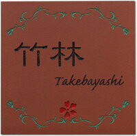 『テラコッタ表札』豊富なデザイン・字体から選べるテラコッタ表札【新居に・新築祝いにいかがでしょうか】