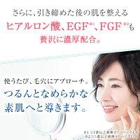 引き締め後の肌を整えるヒアルロン酸、FGF、FGFも水を加えずに濃厚配合。