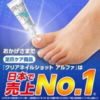 『クリアネイルショットアルファ』は日本で売り上げNo.1