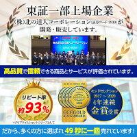 【東証一部上場企業】高品質で信頼できる商品とサービスが評価されています。