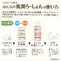 ガサガサ、ゴワゴワ肌にお悩みの方のための、うるおい化粧水『みんなの肌潤ろーしょん』
