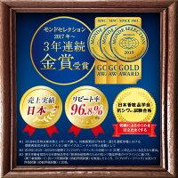 モンドセレクション2年連続金賞受賞
