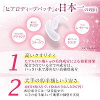『ヒアロディープパッチ』が日本一の理由