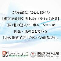 この商品は、安心と信頼の【東証一部上場企業】北の達人コーポレーションが開発・販売をしている「北の快適工房」ブランドの商品です。