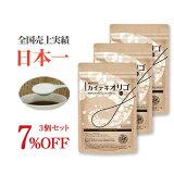 【機能性表示食品】便秘のお悩みに『カイテキオリゴ』3個セット日本初!5種類の便通改善成分を配合した日本一売れているオリゴ糖