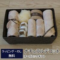 オーガニックコットン、石鹸、カゴ、籠