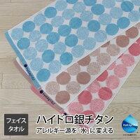 ハイドロ銀チタン ドット+2 バスタオル 国産・日本製(今治) カラー(ブルー&ベージュ&ピンク)