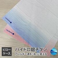ハイドロ銀チタン グラデボーダー+2 バスタオル 国産・日本製(今治) カラー(ブルー&ピンク)