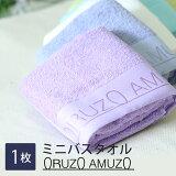初回限定カグヤ ミニバスタオル スポーツタオル 選べる5色(雪 雲 藤 竹 空) オルゾアムゾ(ORUZOAMUZO)
