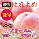 完熟 桃 もも はなよめ 1.8kg 今すぐ食べられる 送料...