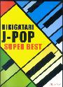 ピアノ弾き語り HIKIGATARI J−POP SUPER BEST