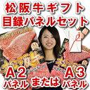 2次会 景品 お肉 目録 パネル● 松阪牛 選べる ギフト 目録 パネ...