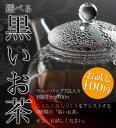 ◆レビュー4,900件突破!お試し100円!◆店内5,250円以上ご購入で送料無料!◆黒烏龍茶、黒豆茶...
