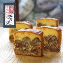 足立音衛門 栗 パウンドケーキ 栗のテリーヌ 1本 菓子 和菓子 洋菓...